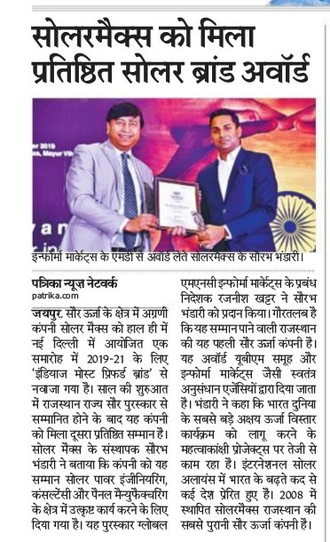 India's Most Preferred Solar Energy Brand in Rajasthan award